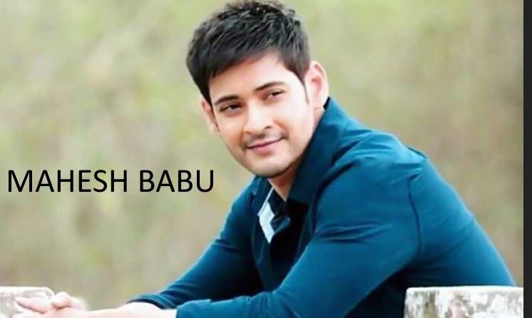 महेश बाबू का फ़ोन नंबर, घर का पता, ईमेल एड्रेस, एवं सोशल मीडिया जानकारी